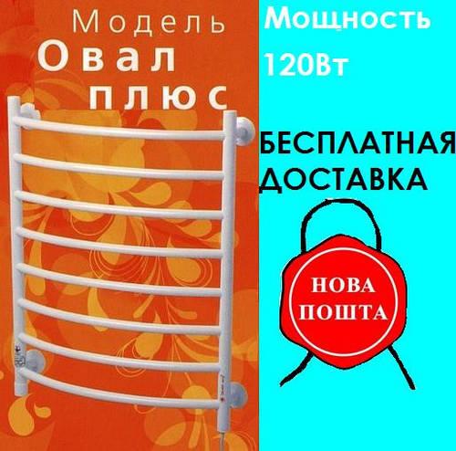 Электрополотенцесушитель в Ванную Овал Плюс, Электро Полотенцесушитель, Электрический Полотенцесушитель