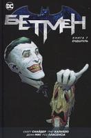 «Бетмен. Книга 7. Ендшпіль»  Снайдер С.