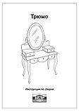 Туалетний столик з дзеркалом білий МДФ 5 ящиків (147х110х45 см), фото 6