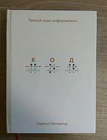 Код. Тайный язык информатики, Чарльз Петцольд