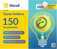 Стартовий пакет lifecell Лайфхак, фото 1