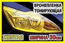 Авто плівка захисна Annhao жовта 30х100см тонувальна броні ударостійка на фари противотуманкики