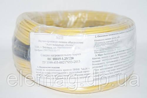 1250 Вт  Теплый пол двухжильный кабель 85 метров