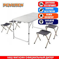 Стол туристический складной +4 табурета Penchen PC1612S, складная столешница; 55/70х120х60см. Складной стол PC1612S.