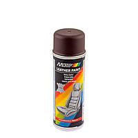 Эмаль аэрозольная для покраски кожи шоколадно-коричневая Ral 9010 Motip 200 мл