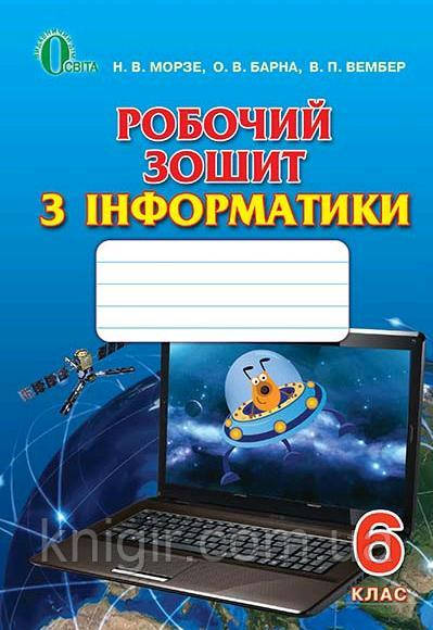Інформатика 6клас Робочий зошит