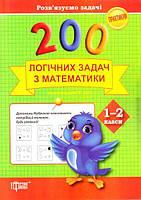 200 логічних задач з математики 1-2 клас