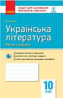 Українська література 10 клас Контроль навчальних  досягнень Стандарт