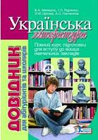 Українська література Довідник для абітурієнтів та школярів