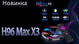 Смарт ТВ бокс H96 Max X3 с голосовым управлением Amlogic S905X3 4Gb/64Gb Android 9.0., фото 2