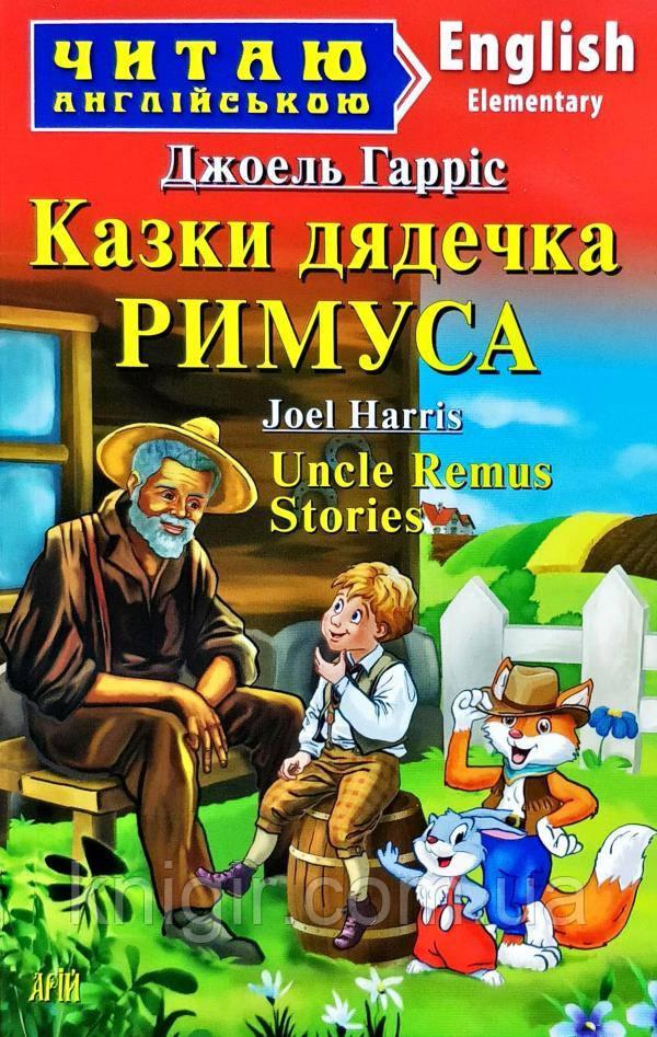 Казки дядечка Римуса (м'яка) Читаю англійською