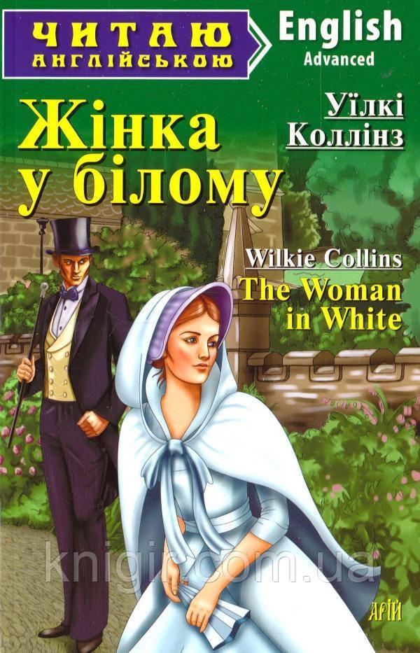Жінка у білому (мягк.)
