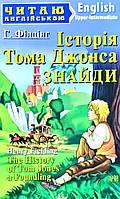 Історія Тома Джонса. Знайди  (м'яка) Читаю англійською