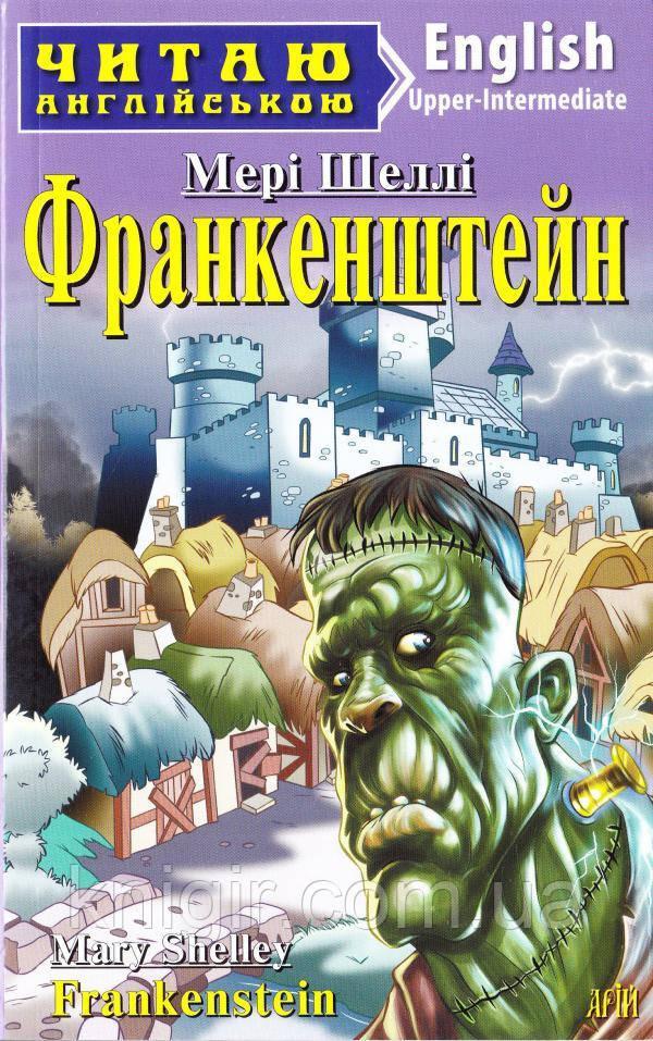 Франкенштейн (мягк.)
