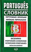 Португальсько-український,українсько-португальський словник 50 000