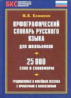 Орфографический словарь русского языка для школьников 25 000