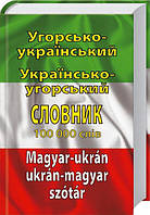 Угорсько-український, українсько-угорський словник 100 000 слів
