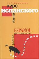 Курс испанского языка для начинающих (мяг)
