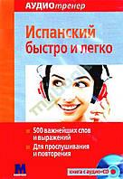 Испанский быстро и легко Аудиотренер Книга + CD
