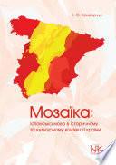 Мозаїка:іспанська мова в історичному та культ.контексті