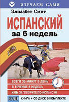 Испанский за 6 недель Изучаем сами (CD + книга в коробке)