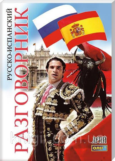 Русско-испанский разговорник (Арий)
