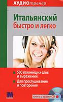 Итальянский быстро и легко Аудиотренер Книга +  CD