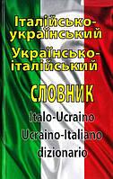 Італійсько-український укр-італ. словник 100 000 тис. слів (тв)