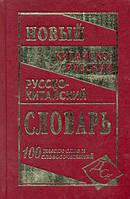 Новый китайско-русский русско-китайский словарь  100 000 тис. слов (тв)