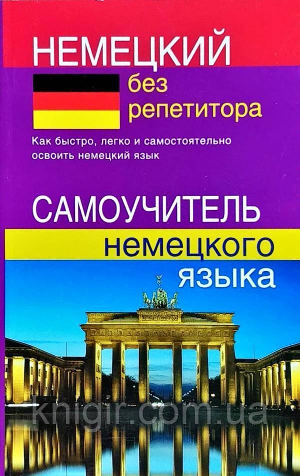 Немецкий без репетитора (мягк)