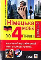 Німецька мова за 4 тижні Рівень 2 Інтенсивний курс + CD