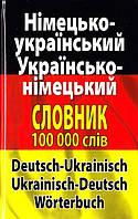Німецько-український,українсько-німецький словник 100 000сл