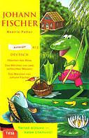 Йоган Фішер - Johann Fischer (читаем на немецком языке)