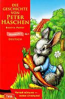 Кролик Петер -Die Geschichte von Peter Haschen