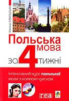 Польська за 4 тижню + CD