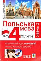 Польська за 4 тижню + CD Рівень 2