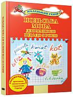 Польська мова для малюків від 2 до 5 років (тв) Маленький геній