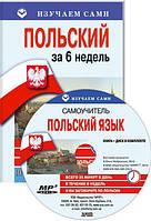 Польську мову протягом 6 тижнів Книга + диск