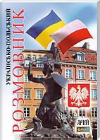 Українсько-польський розмовник (мягк)