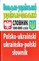 Польсько-український українсько-польський словник 100 000 слів