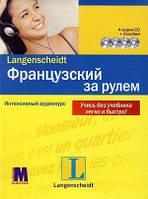 Французский за рулем  (коробка: книга +4 CD)