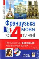 Французька мова за 4 тижні Інтенсивний курс + CD