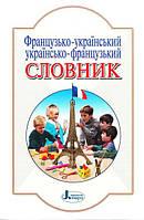 Французько-український-укр.-французький словник (6000 слів)
