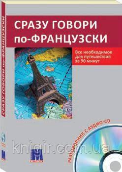 Сразу говори по-французски Разговорник с Аудио-CD