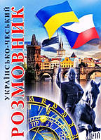 Українсько-Чеський розмовник (мал м'яка)