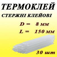 Термоклей. Стержні клейові 8*150мм (30шт), фото 1