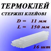 Термоклей. Стержні клейові 11*150мм (16шт)