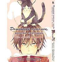 Манга Домашний питомец, иногда сидящий на моей голове Том 01 | Doukyonin wa Hiza, Tokidoki, Atama no Ue