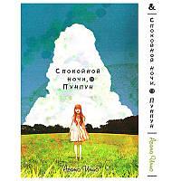 Манга Спокойной ночи, Пунпун Том 13 | Oyasumi Punpun