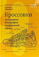 Екатерина Кулиничева Кроссовки. Культурная биография спортивной обуви